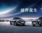 EXCEED星途正式公布了立足中国面向全球的全新架构