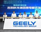 吉利科技集团智能换电站全国首发亮相