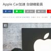 Apple Car原型车目前已经在美国加州秘密上路测试