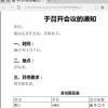 教程知识:edge浏览器pdf编辑方法
