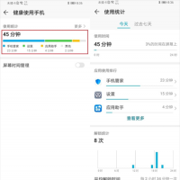 分享华为荣耀20手机青春版管理屏幕时间
