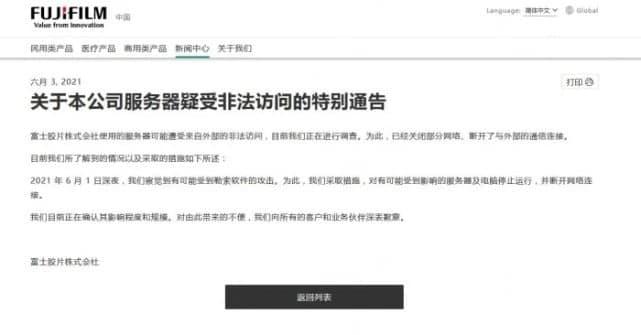 富士胶片受到勒索软件攻击,关闭了其全球部分网络