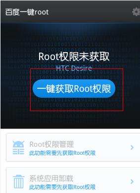 什么是百度一键root?百度一键root怎么用呢?