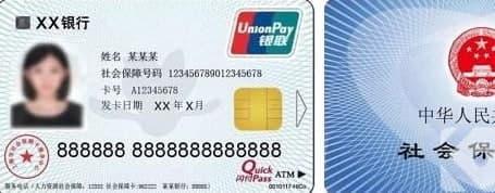 来看看新版社保卡可以提取公积金吗