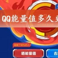 QQ能量值多久更新一次 QQ能量值更新时间介绍