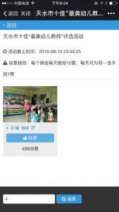 天水市最佳幼儿教师评选活动微信投票操作教程