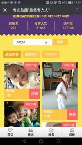 寿光首届大型网络投票活动微信投票操作教程