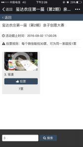 玺达农庄第一届亲子创意大赛微信投票操作教程