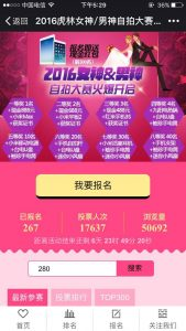 2016男神女神自拍大赛微信投票操作教程