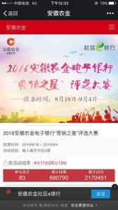 2016安徽农金电子银行营销之星评选大赛微信投票操作教程