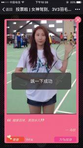 女神驾到羽毛球赛微信投票操作教程