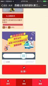 西藏消防技能比武网络投票活动微信投票操作教程