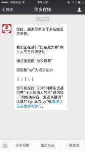 2016湘赣边首届杨岐山杯比基尼大赛微信投票操作教程
