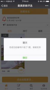 云尖风尚文化传媒有限公司首届新疆最美新娘大赛微信投票操作教程