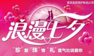 荃美宜第一季男神女神自拍秀活动微信投票操作教程