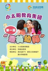 小太阳教育集团最美幼师评选活动微信投票操作教程