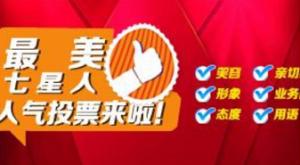 最美七星人人气投票评选活动微信投票操作教程