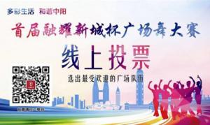 首届融耀新城杯广场舞大赛微信投票操作教程