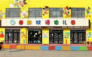 宝清县国脉双语幼儿园未来之星评选活动微信投票操作教程
