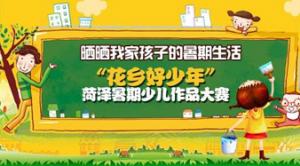 花乡好少年菏泽暑期少儿作品大赛微信投票操作教程