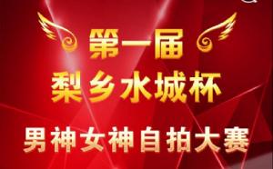 第一届梨乡水城杯男神女神自拍大赛活动微信投票操作教程
