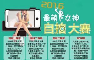 2016最萌女神自拍大赛微信投票操作教程