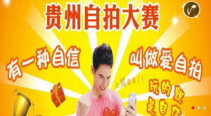 贵州自拍大赛活动微信投票操作教程