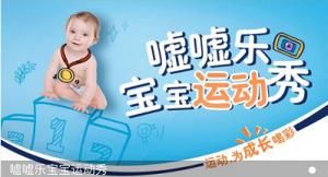 嘘嘘乐宝宝宝运动秀活动微信投票操作教程