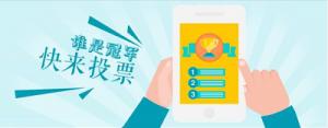 枣强县东张米村小宝贝幼儿园成长之星评选活动微信投票操作教程