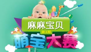麻麻宝贝第3期萌宝大赛微信投票操作教程