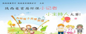陕西省首届环保小记者小主持人大赛微信投票操作教程