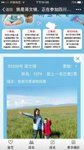 四川成长杯萌宝大赛微信投票操作教程