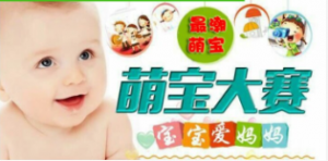 宝宝爱妈妈最潮萌宝大赛微信投票操作教程