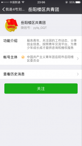 """岳阳楼区""""十佳创业青年""""评选"""