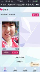 美德少年评选活动微信投票操作教程
