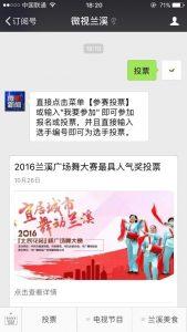 2016兰溪广场舞大赛复赛晋级决赛投票