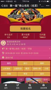 第一届泰山名吃名菜评选微信投票操作教程