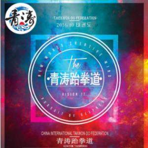 青涛杯跆拳达人大赛微信投票操作教程