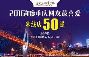 2016年度重庆网友最喜爱米线店50强投票教程