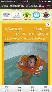 红黄蓝亲子园最萌宝宝评选