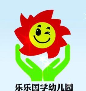 乐乐国学幼儿园首届快乐宝贝评选大赛投票教程