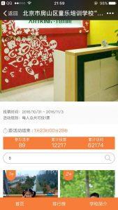 """北京市房山区童乐培训学校""""最美笑脸征集活动""""评选大赛"""