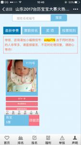 2017山东台历宝宝大赛
