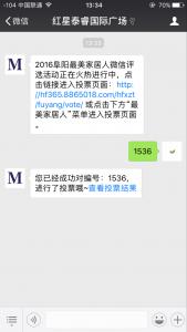 2016阜阳最美家具人微信评选