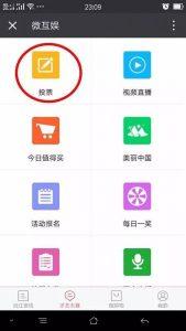 沅江市2016少儿才艺电视大赛人气节目投票评选