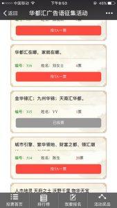 华都汇广告语征集活动微信评选活动投票操作攻略
