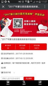 2017年蒙古丽宫最美准新娘评选活动微信投票操作教程