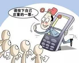 《广西壹财经》关于禁止微信刷票的声明