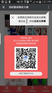涡阳最美舞者大赛微信投票操作教程