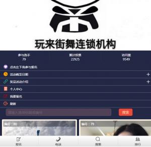 30万大奖空袭阿克苏玩来街舞评选活动微信投票操作教程